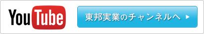 Youtube 東邦実業チャンネルへ